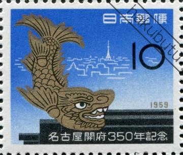 名古屋開府350年記念(1959年)