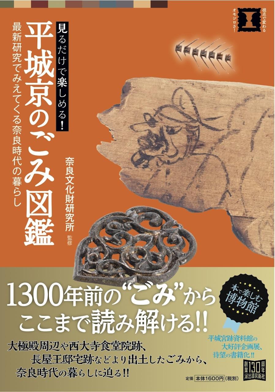 『平城京のごみ図鑑 最新研究でみえてくる奈良時代の暮らし』