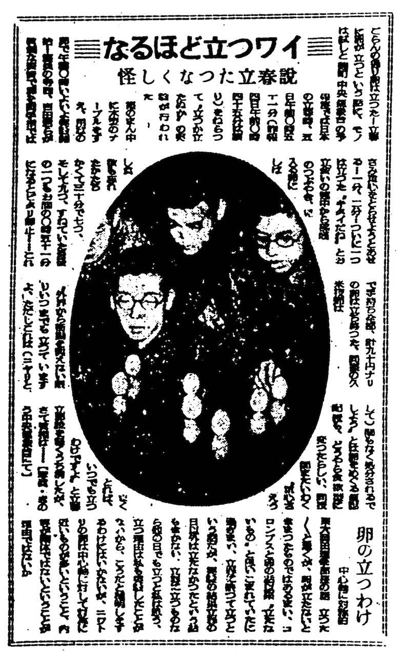朝日新聞1947(昭和22)年2月6日付
