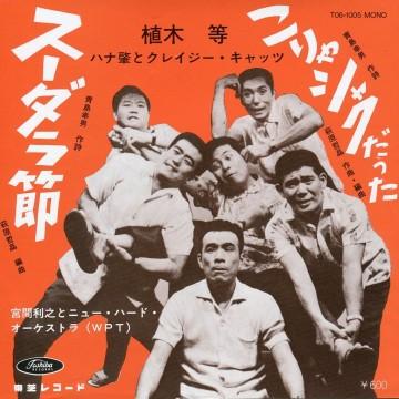 ハナ肇とクレージーキャッツ「スーダラ節」(1961)