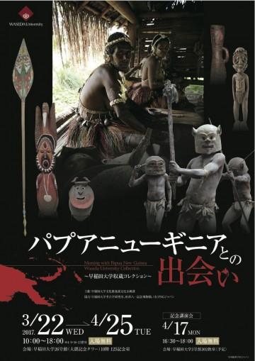 早稲田大学「パプアニューギニアとの出会い 〜早稲田大学収蔵コレクション〜」