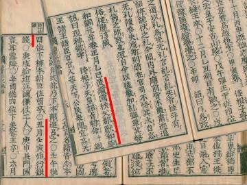 『続日本紀』の和同開珎に関する記述