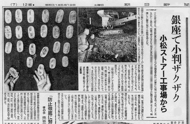 朝日新聞1956年5月19日付