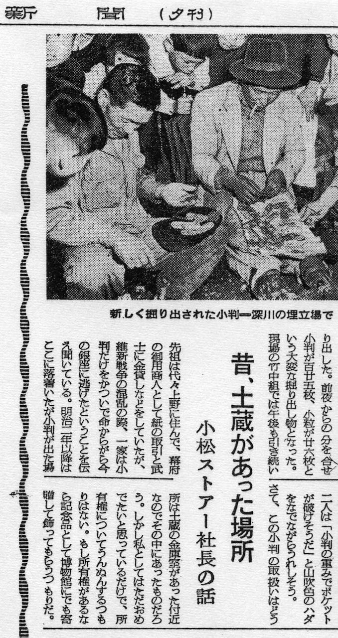 朝日新聞夕刊1956年5月19日付