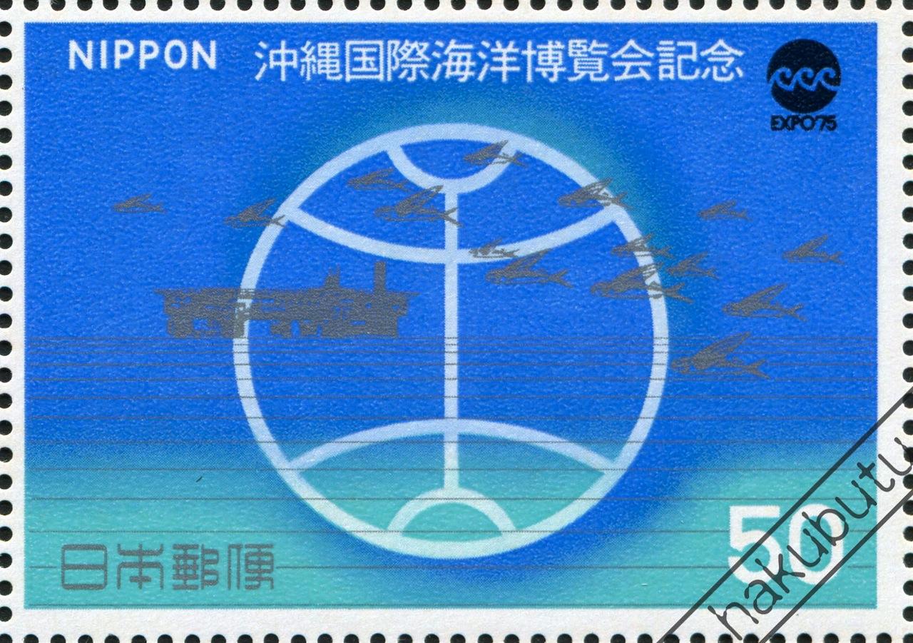 沖縄国際海洋博覧会記念(1975年)
