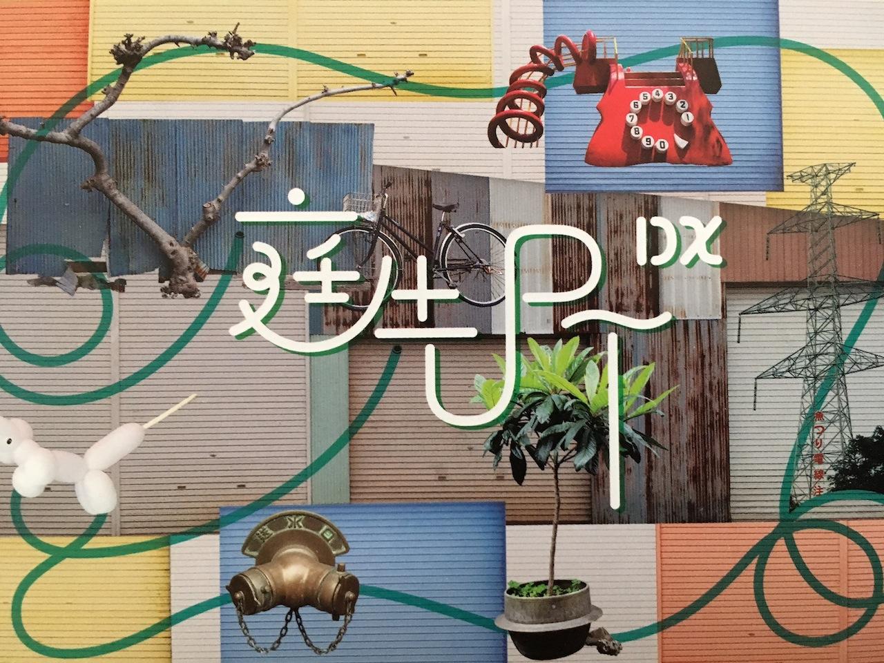写真展「庭先PT DX」
