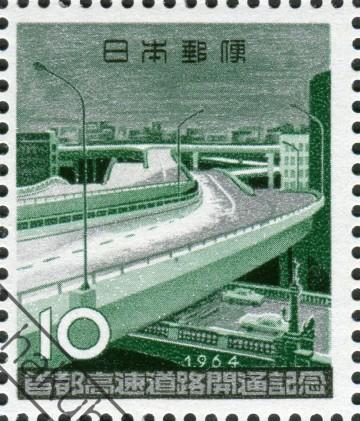 首都高速道路開通記念(1964年)