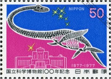 国立科学博物館100年記念(1977年)