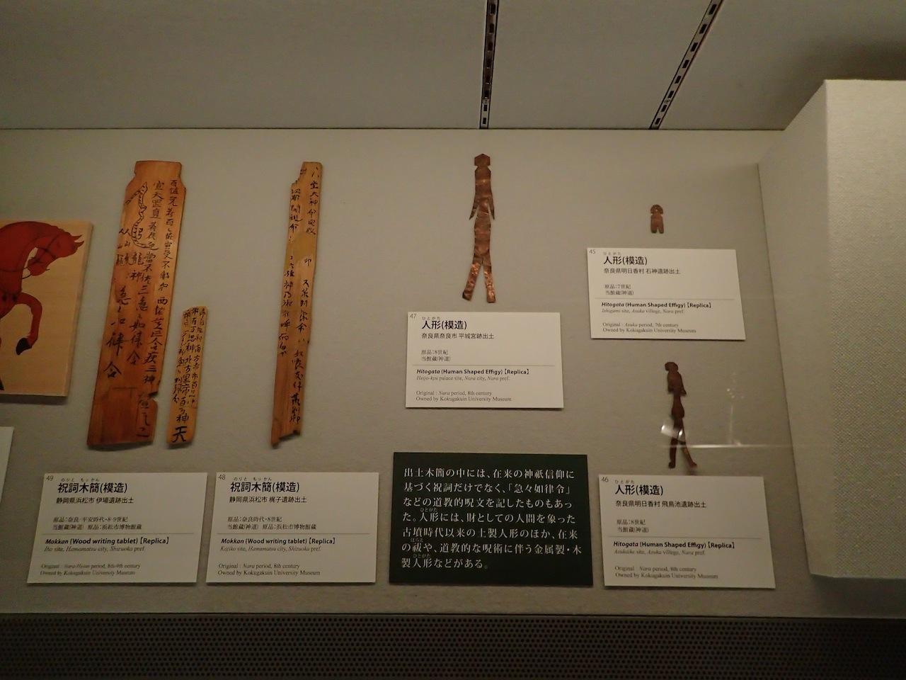 國學院大學博物館「神道の形成と古代祭祀」展