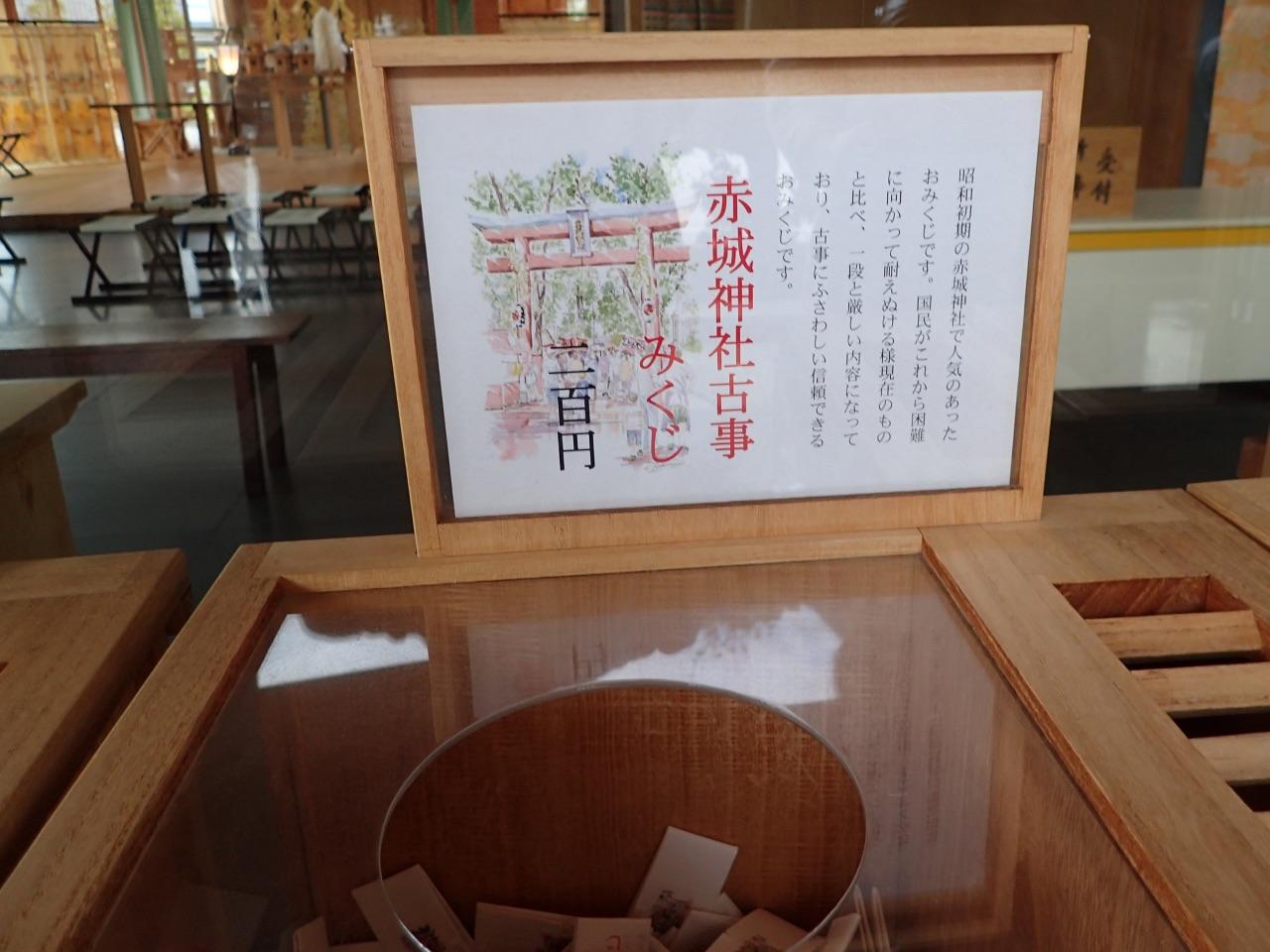 赤城神社おみくじ
