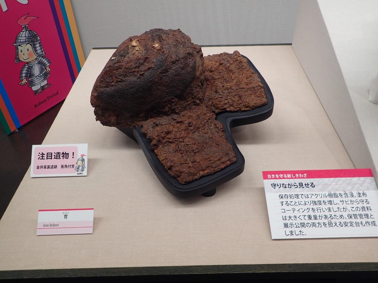 発掘された日本列島2018