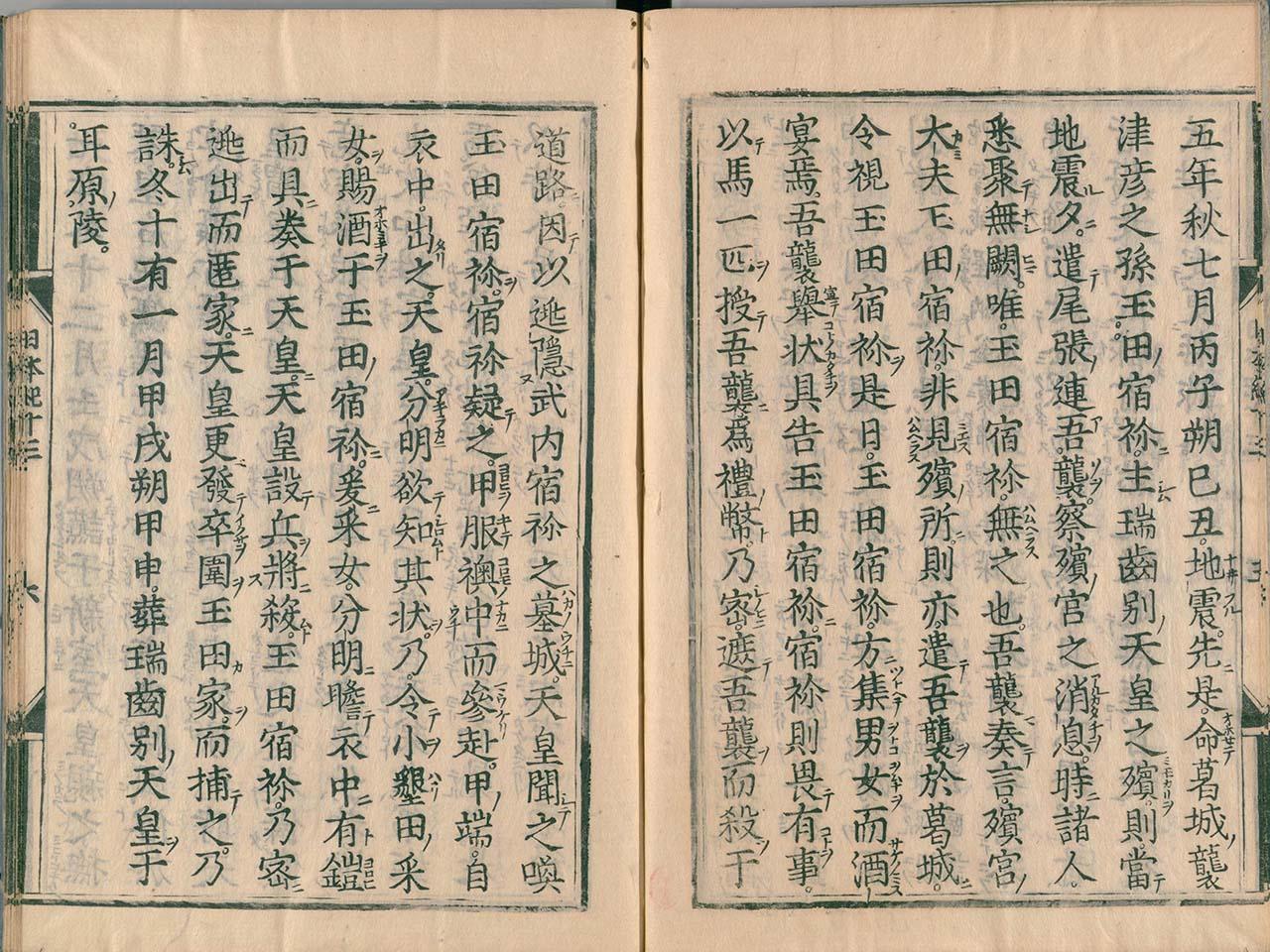 『日本書紀』允恭天皇五年