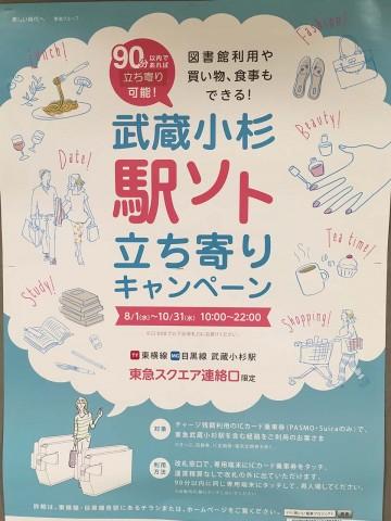 武蔵小杉 駅ソト立ち寄りキャンペーン