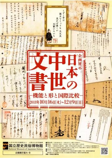 国立歴史民俗博物館「日本の中世文書—機能と形と国際比較」展