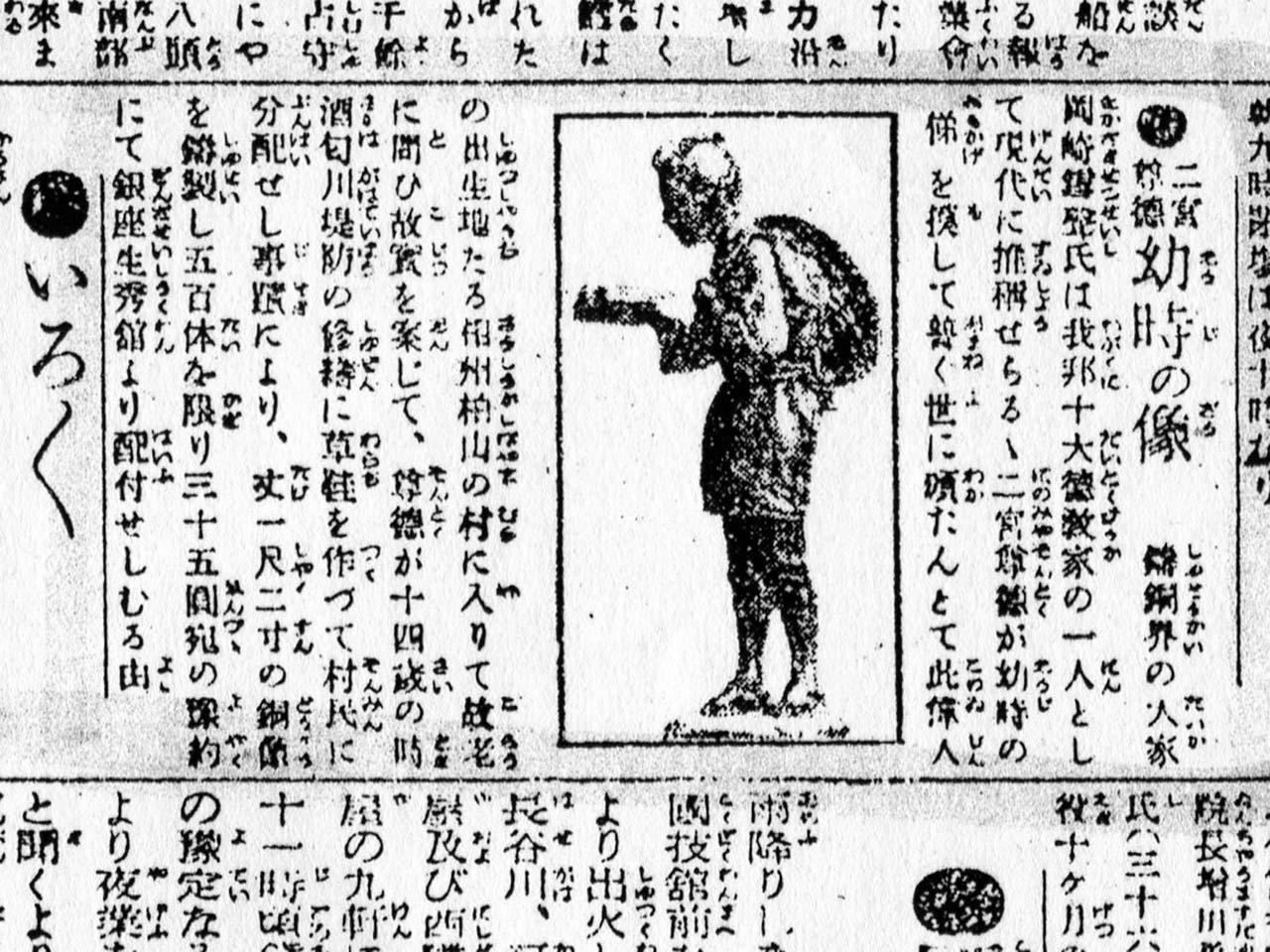 万朝報(萬朝報)1910(明治43)年10月12日付