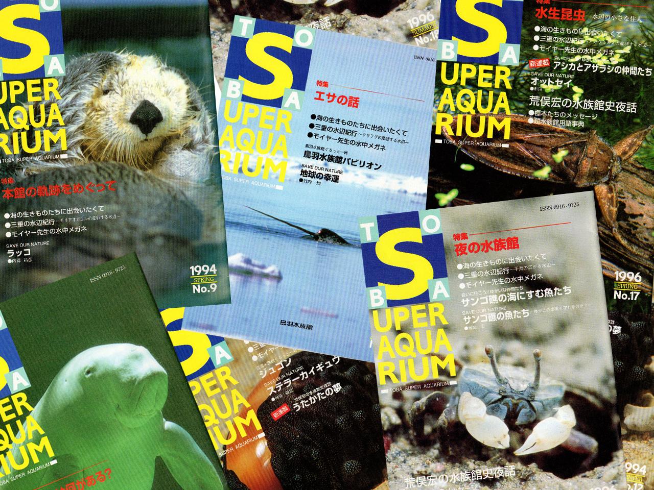 鳥羽水族館「TOBA SUPER AQUARIUM」