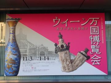 たばこと塩の博物館「ウィーン万国博覧会」展
