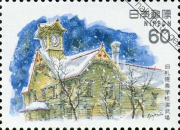 旧札幌農学校演武場(1982年)