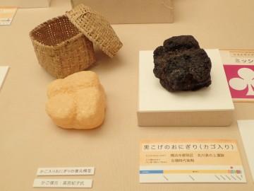 古墳時代のおにぎりの展示(横浜市歴史博物館)