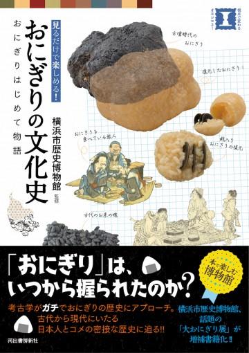 『おにぎりの文化史』