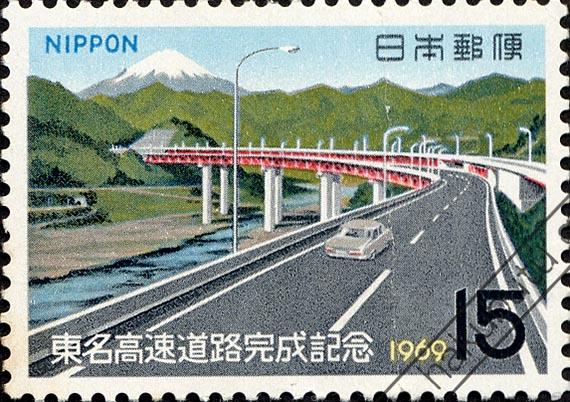 東名高速道路完成記念(1969年)