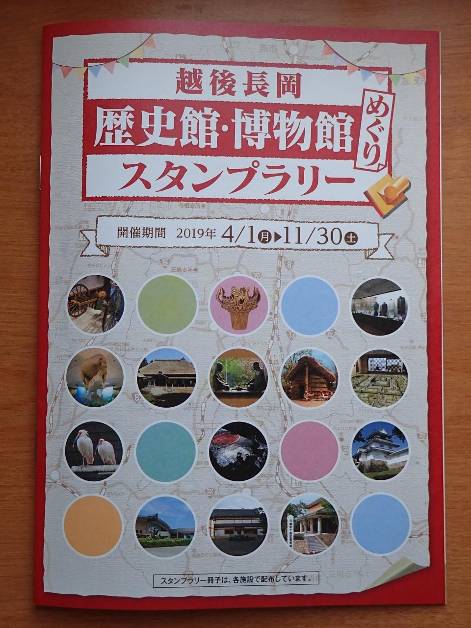 越後長岡 歴史館・博物館めぐりスタンプラリー