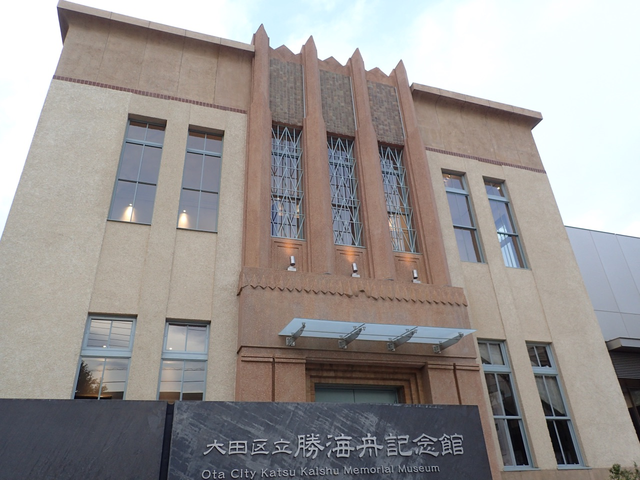 大田区立勝海舟記念館
