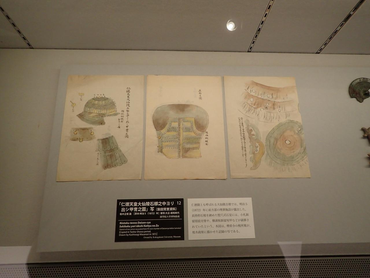國學院大學博物館・特集展示「王権と古墳」