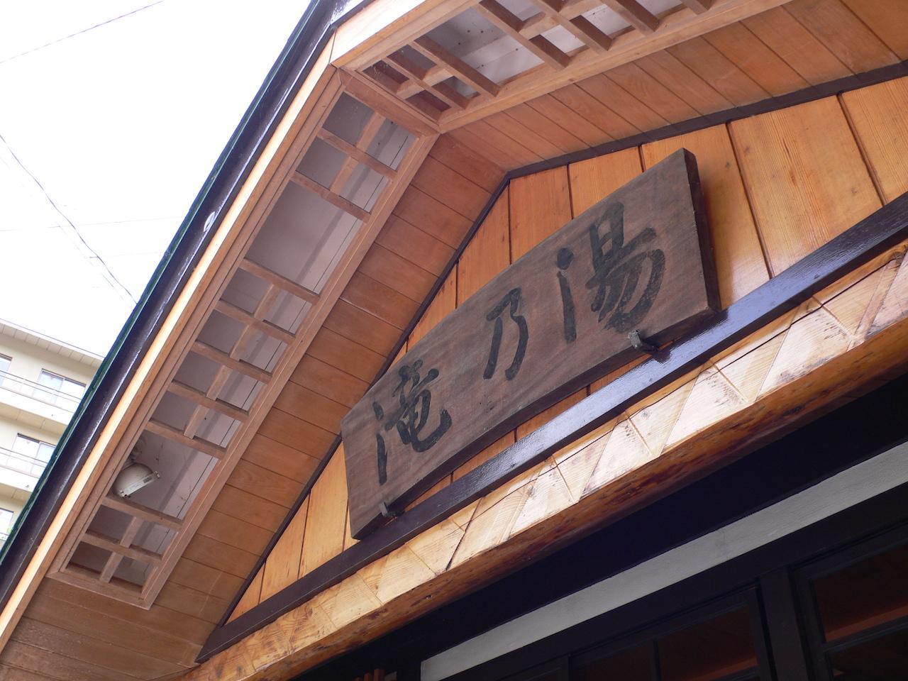 鳴子温泉共同浴場「滝乃湯」