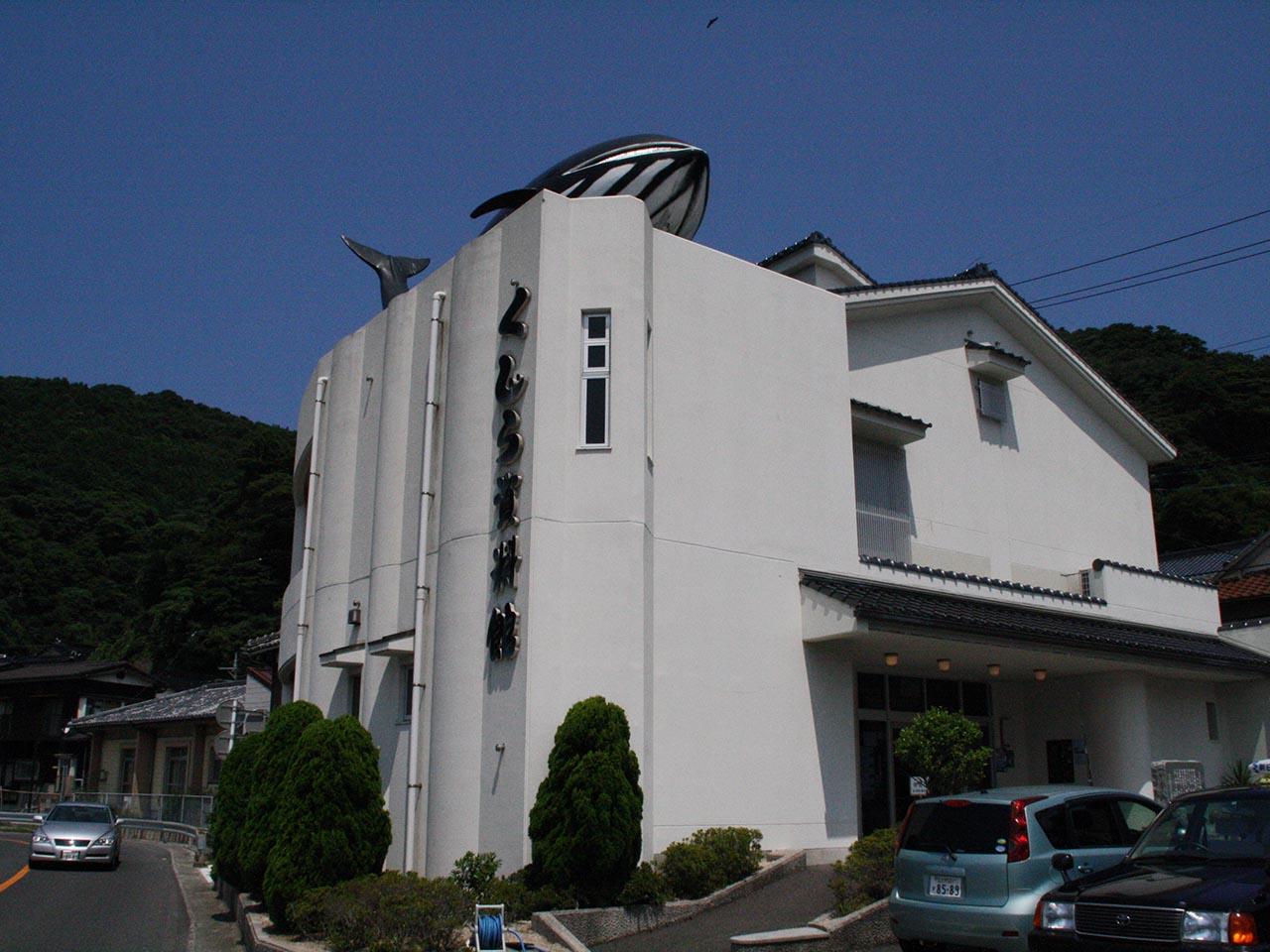 青海島・くじら資料館