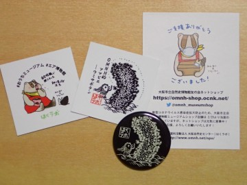 大阪市立自然史博物館友の会ネットショップ・支援商品